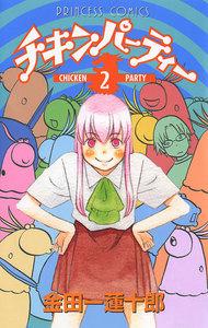 チキンパーティー 2巻