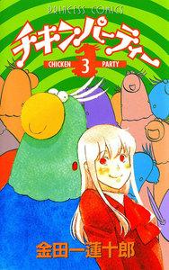チキンパーティー 3巻