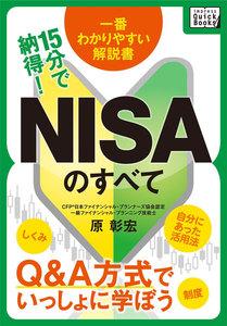15分で納得!NISAのすべて Q&A方式でいっしょに学ぼう