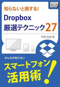 知らないと損する!Dropbox厳選テクニック27