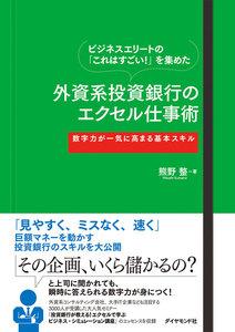 外資系投資銀行のエクセル仕事術 電子書籍版