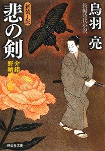 悲の剣―介錯人・野晒唐十郎 電子書籍版