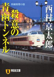 殺意の青函トンネル 電子書籍版