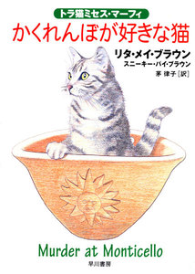 かくれんぼが好きな猫