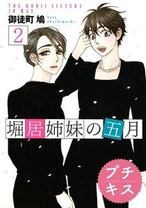 堀居姉妹の五月 プチキス (2)