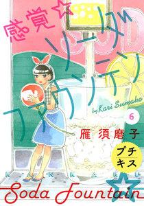 感覚・ソーダファウンテン プチキス (6~10巻セット)