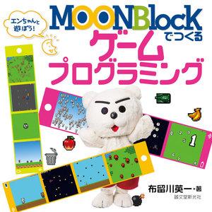MOONBlockでつくるゲームプログラミング