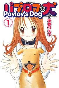 パブロフの犬【電子限定おまけ付き】 1巻