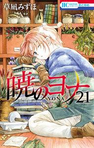 暁のヨナ (21~25巻セット)
