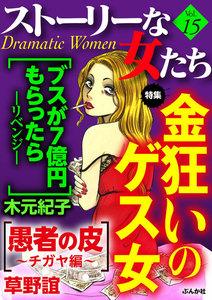 ストーリーな女たちVol.15 金狂いのゲス女