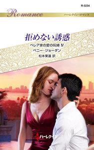拒めない誘惑 【ベレア家の愛の呪縛 IV】