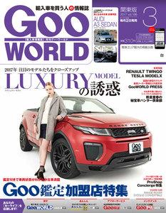 GooWORLD 2017年3月号 スペシャル版