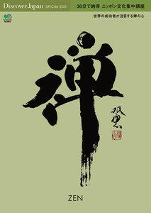 別冊Discover Japan SPECIAL EDIT 30分で納得 ニッポン文化集中講座 禅