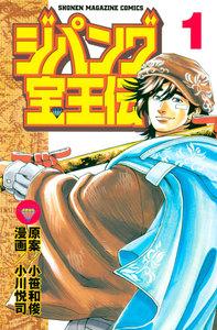 ジパング宝王伝 (1) 電子書籍版