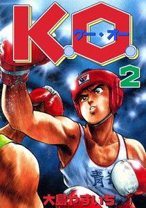 K.O. 【デジタルリマスター版】2巻