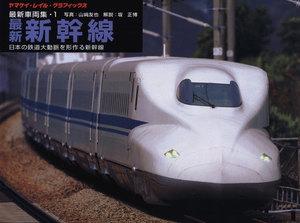 ヤマケイ・レイル・グラフィックス 車両集 1 新幹線 電子書籍版