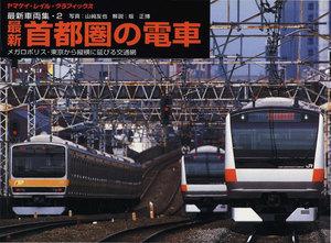 ヤマケイ・レイル・グラフィックス 車両集 2 首都圏の電車 電子書籍版