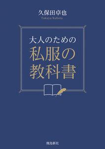 大人のための私服の教科書 電子書籍版