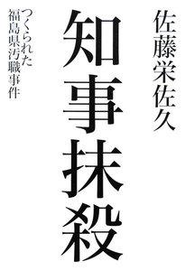 知事抹殺 つくられた福島県汚職事件 電子書籍版