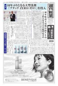 週刊粧業 第3146号