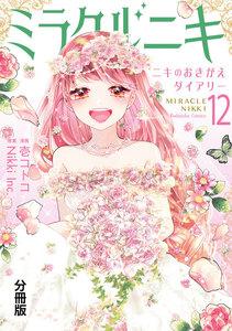 ミラクルニキ~ニキのおきがえダイアリー~ 分冊版 (12) 電子書籍版