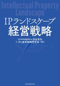 IPランドスケープ経営戦略 電子書籍版