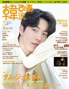 韓流ぴあ 電子版 2019年5月号 電子書籍版