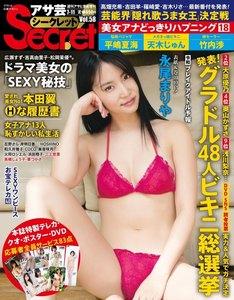 アサ芸 Secret!(アサ芸 シークレット) 58