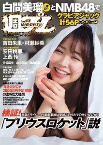 週プレ7月1日号No.26(2019年6月17日発売)