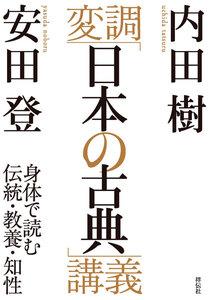 変調「日本の古典」講義――身体で読む伝統・教養・知性