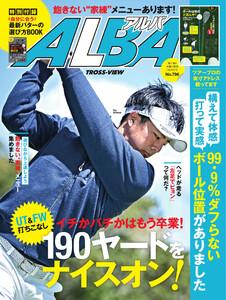 ALBA(アルバトロスビュー) No.796