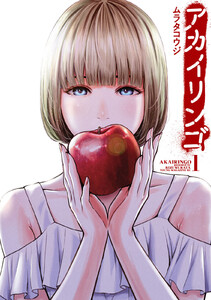 アカイリンゴ 1巻