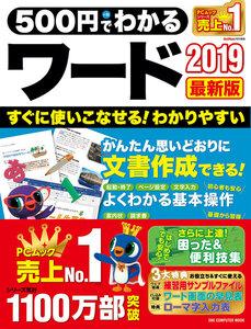 500円でわかるワード2019 最新版