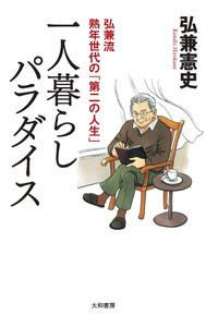 一人暮らしパラダイス~弘兼流熟年世代の「第二の人生」 電子書籍版