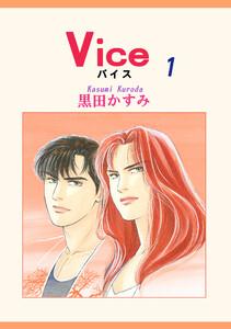 Vice(1) 電子書籍版
