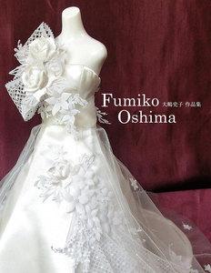 Fumiko Oshima 大嶋史子 作品集