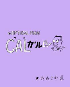 CALガル氏 電子書籍版