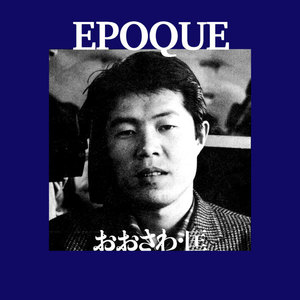 EPOQUE 電子書籍版
