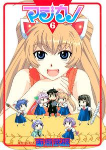 マジカノ 6巻