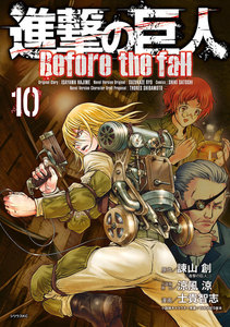 Before the fall 10巻