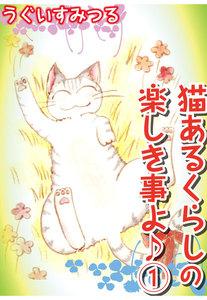 猫あるくらしの楽しき事よ (1) 電子書籍版