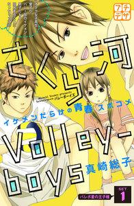 さくら河 Volley―boys プチデザ