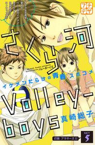 さくら河 Volley―boys プチデザ 5巻