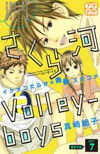 さくら河 Volley―boys プチデザ 7巻