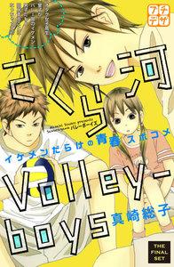 さくら河 Volley―boys プチデザ 8巻