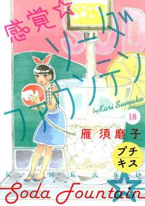 感覚・ソーダファウンテン プチキス 18巻