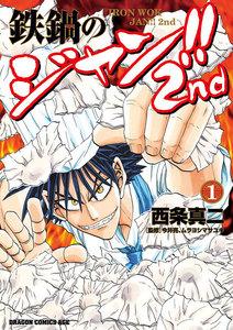 鉄鍋のジャン!!2nd(1) 電子書籍版