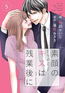 comic Berry's素顔のキスは残業後に(分冊版)5話