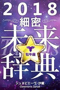 2018年占星術☆細密未来辞典牡牛座