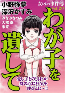 女たちの事件簿 Vol.20 ~わが子を遺して~ 電子書籍版